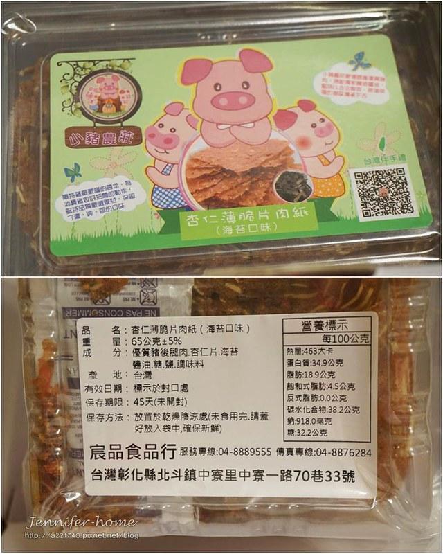 13 杏仁薄片肉紙-海苔