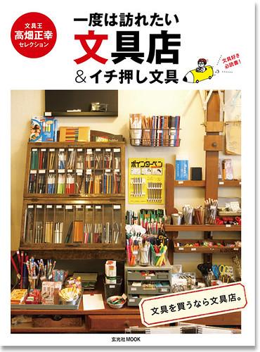 8月19日(火) 玄光社ムック「文具王 高畑正幸セレクション 一度は訪れたい文具店&イチ押し文具」発売です!