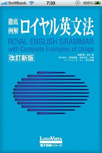 ロイヤル英文法アプリ表紙