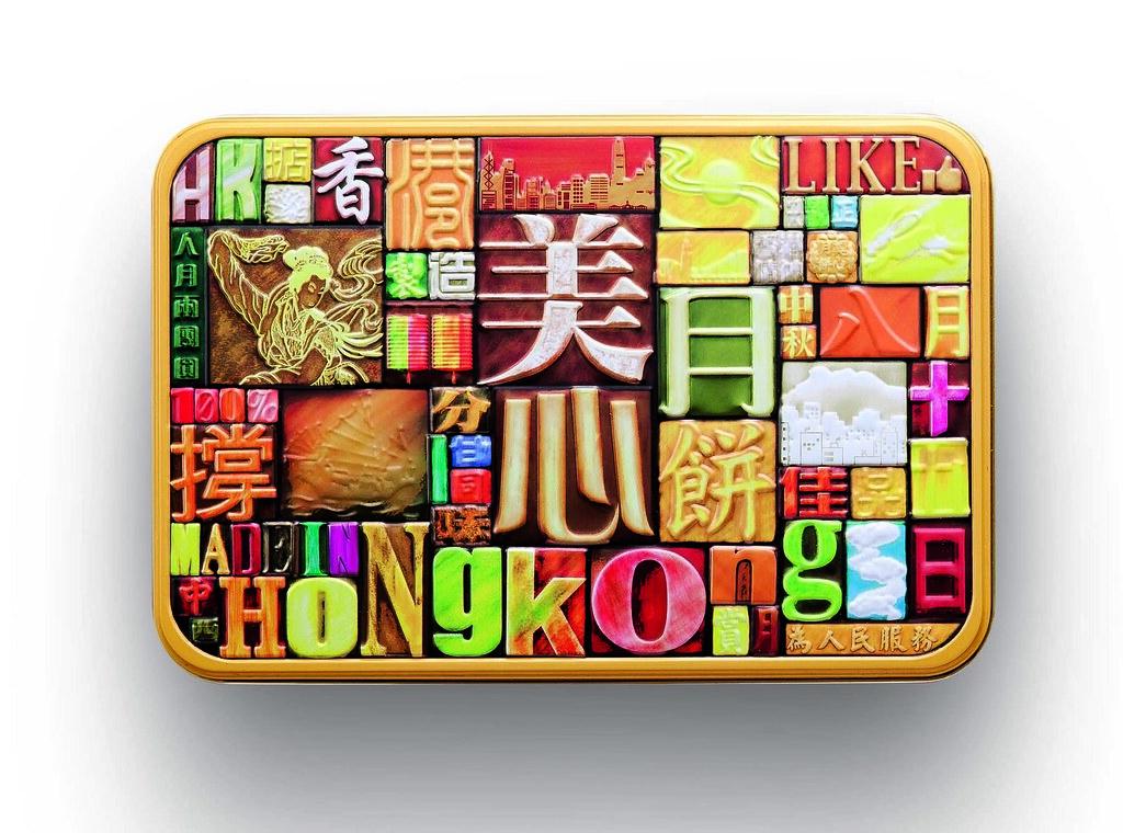 Mei Xin Mooncake: 精選口味 Limited Edition Top