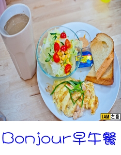 Bonjour凤山早午餐