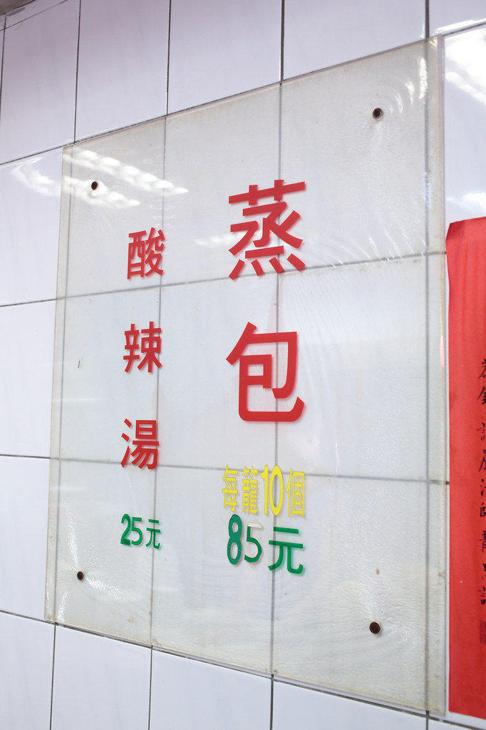 20140916中山-圓山老崔蒸包 (3)