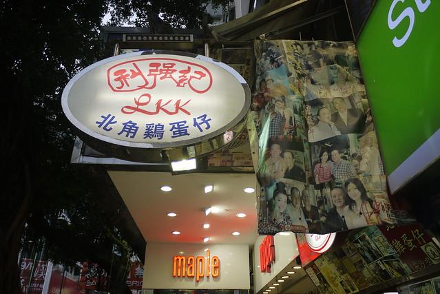 2014 JUN 香港行