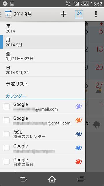 Googleカレンダー同期