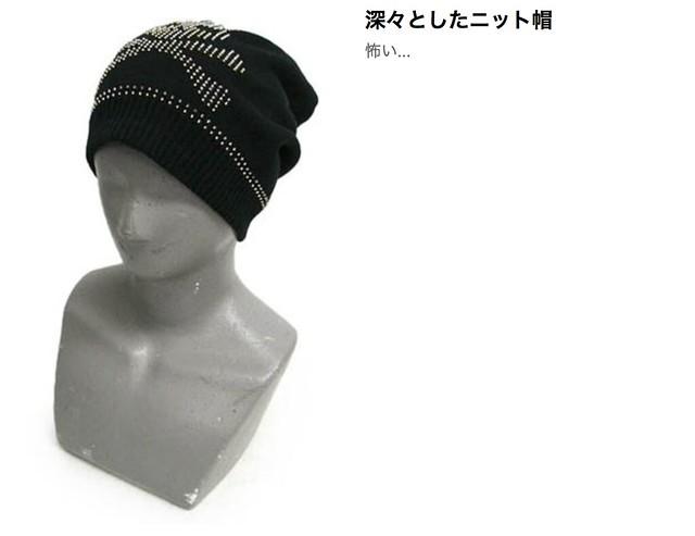 深々としたニット帽