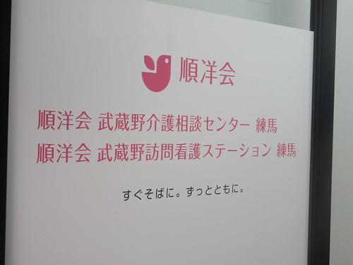 武蔵野訪問看護ステーション練馬
