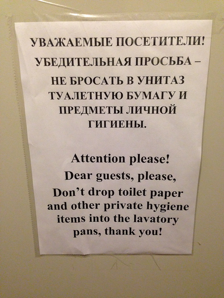 Funny signs in Russia when traveling. Do not drop toilet paper in toilet
