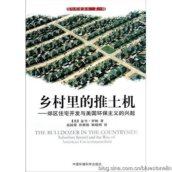 《鄉村裡的推土機:郊區住宅開發與美國環保主義的興起》,亞當•羅姆著。(圖片來源:林吉洋)