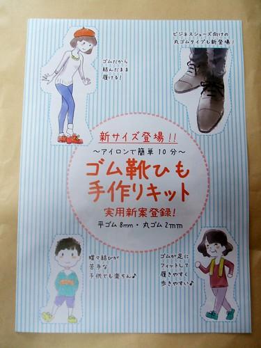 2014日本ホビーショー 川村製紐工業 ゴム靴ひも手作りキット 配布物