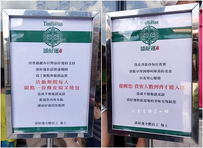 7 添好運點心專門店台灣台北站前店