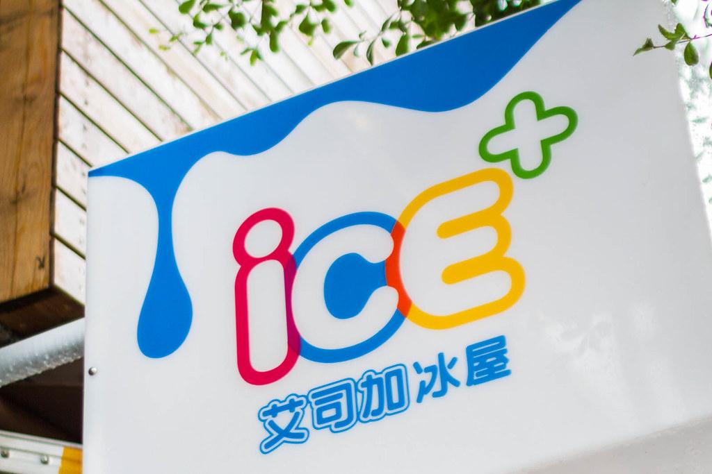 鳳山艾司加冰屋