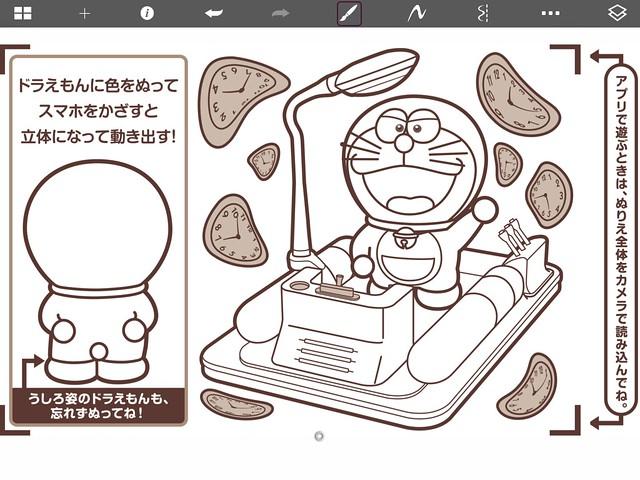 Doraemon.Marker.003.1