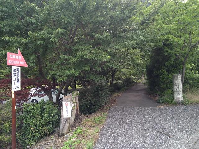 石津御嶽への林道