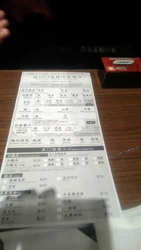 Ichiran menu