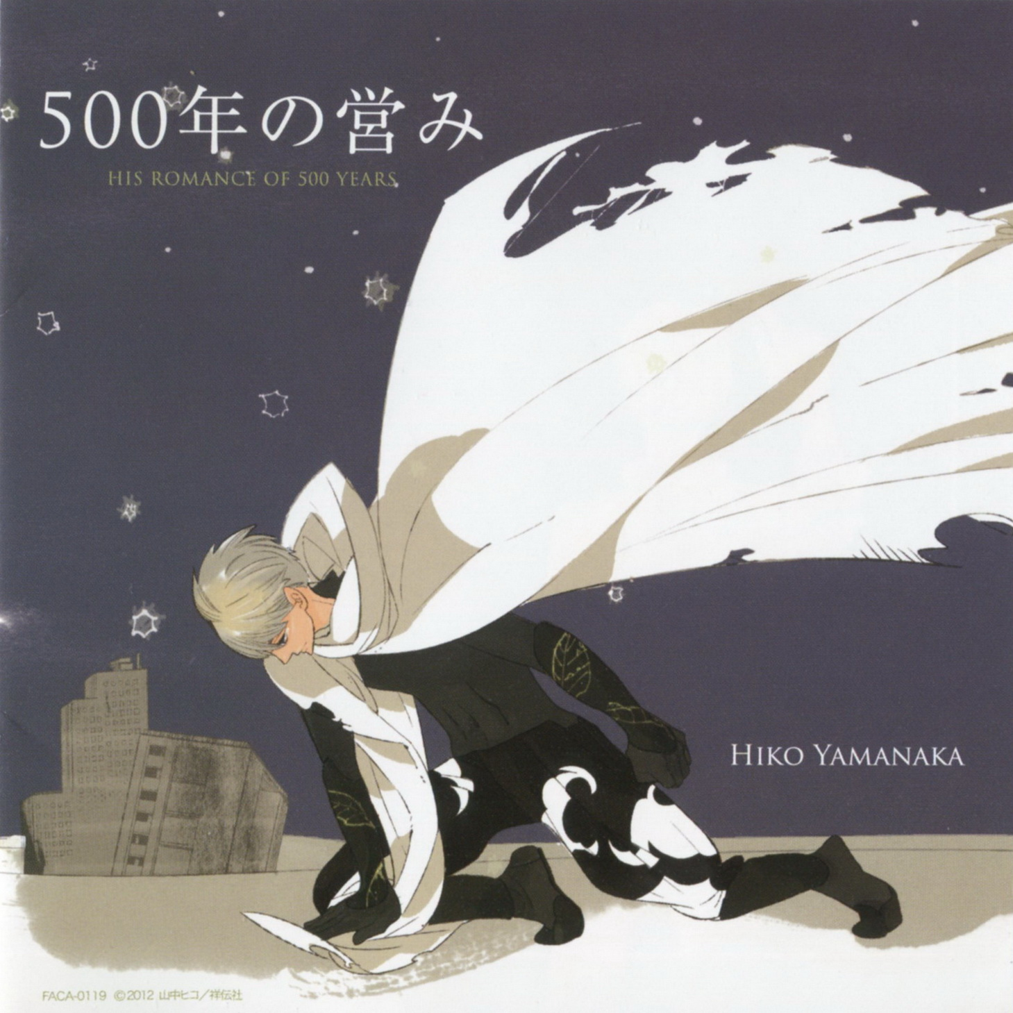 500-Nen no Itonami (1)