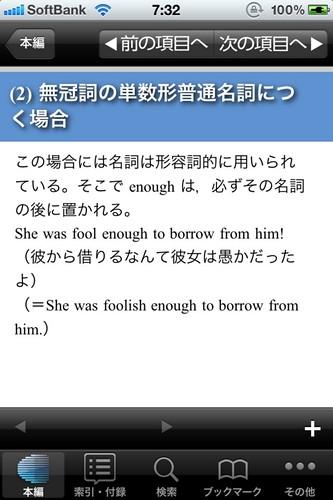 ロイヤル英文法アプリコンテンツ