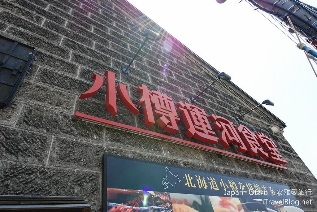 《小樽美食餐厅》北海道小樽运河食堂、出抜小路两处美食聚集处,任君挑选!