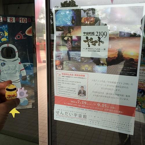 宇宙戦艦ヤマト2199〜大マゼランへの旅〜展。勉強になりました。