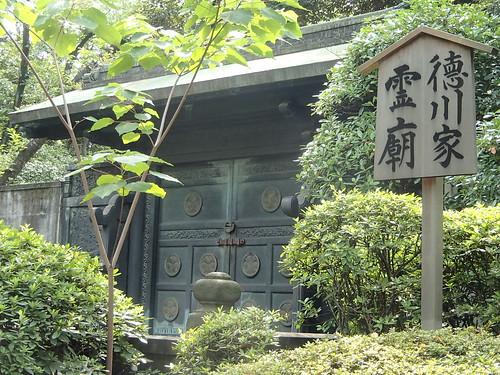 将軍徳川家的墓 - naniyuutorimannen - 您说什么!