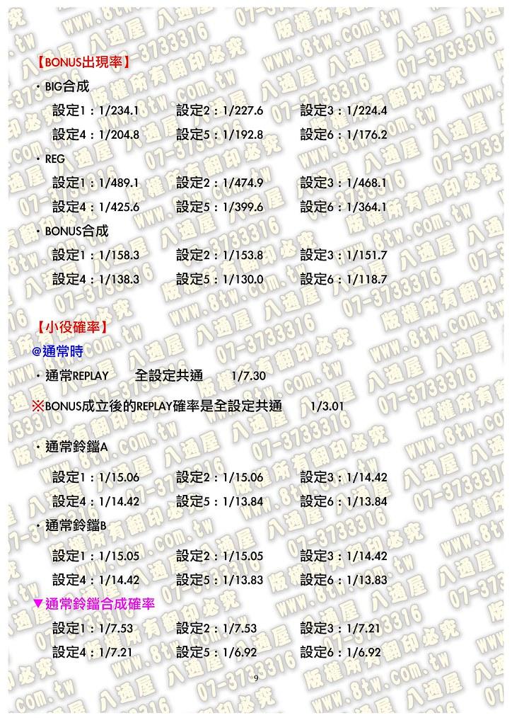 S0194福音戰士-決意之刻- 中文版攻略_Page_10
