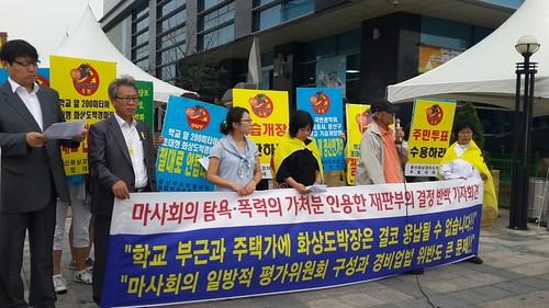 20140814_영업방해금지가처분 반박