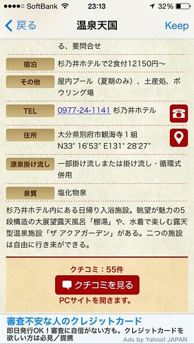 onsen-tengoku-higaeri-syousai02