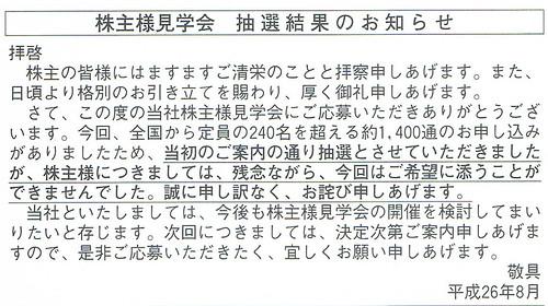 神戸製鋼工場見学 2014 落選
