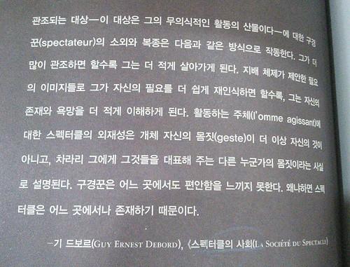 김수영을 위하여 | 독서노트