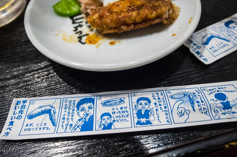 Cómo comer tebasaki