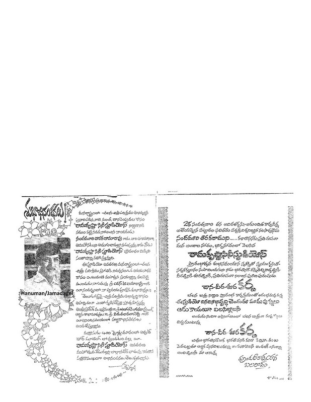 SSK_Ramakrishna