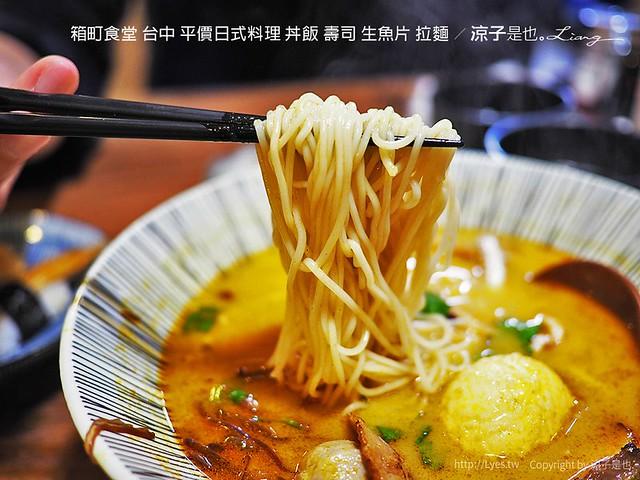 箱町食堂 台中 平價日式料理 丼飯 壽司 生魚片 拉麵 15