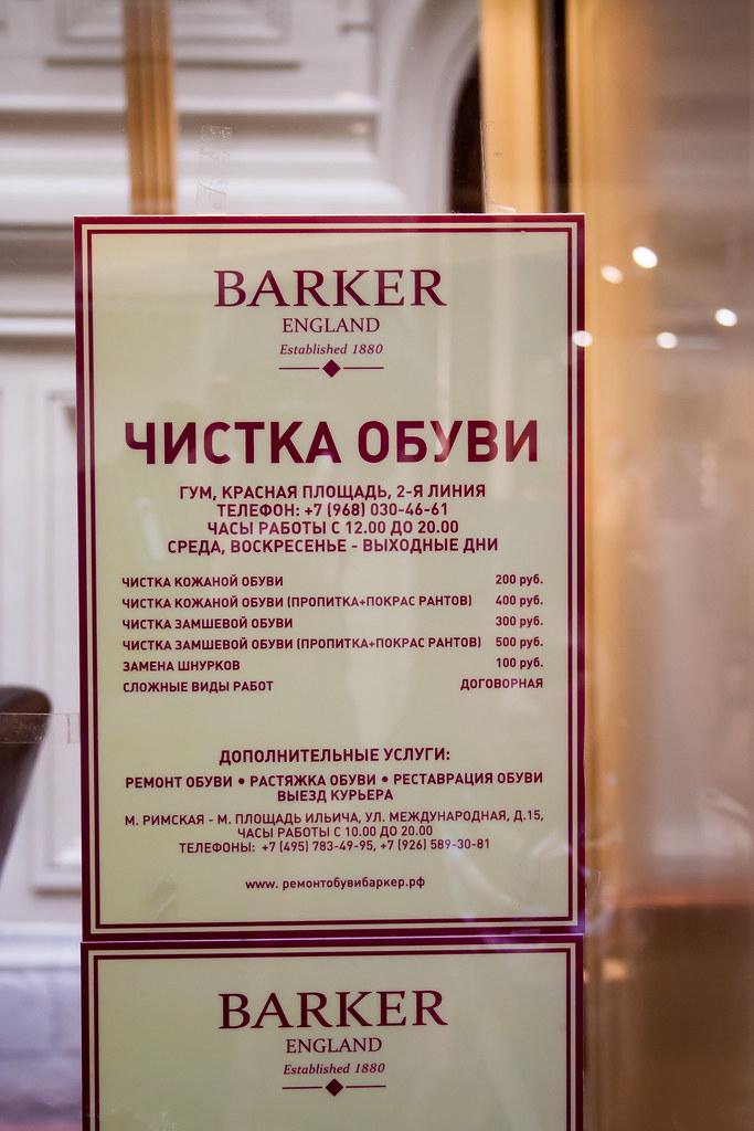 Москва. Центр. Ручная чистка обуви - редкий на сегодня вид услуг в России