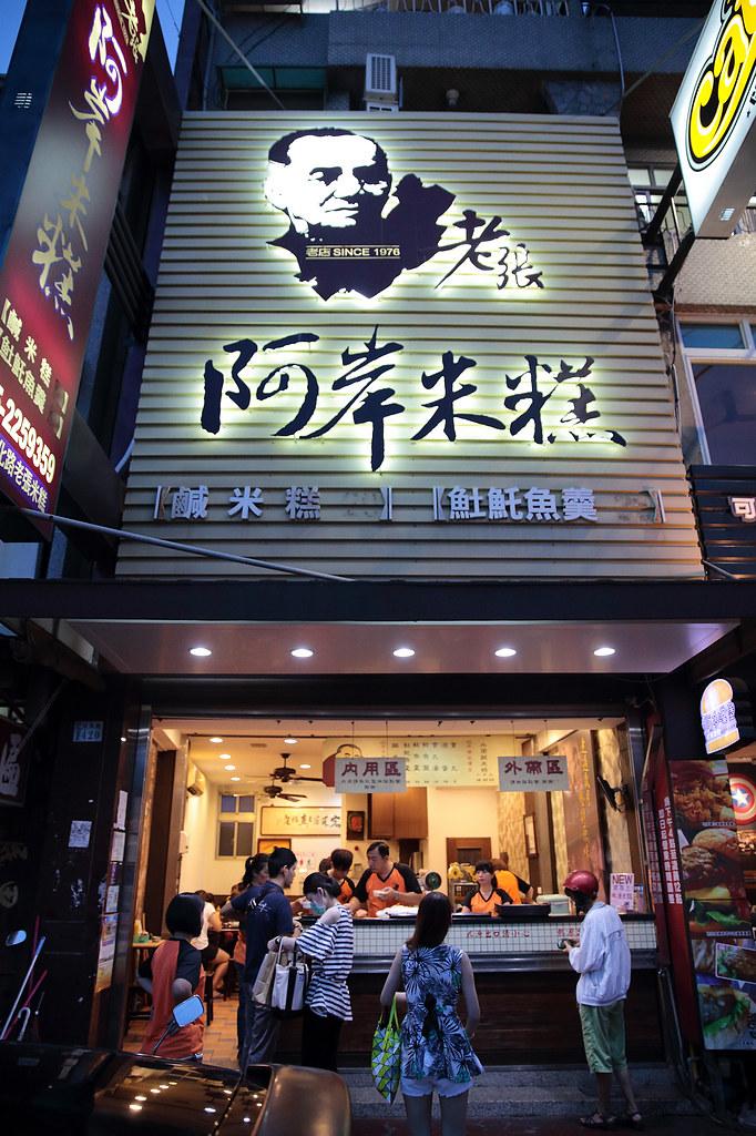 20140706-6嘉義-阿岸米糕 (1)