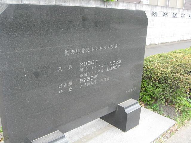 圏央道 青梅トンネル (15)