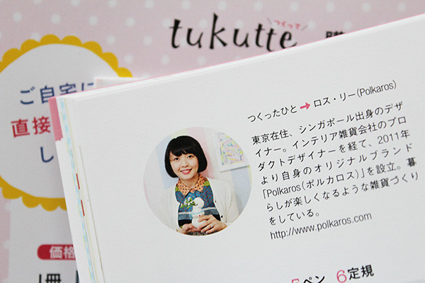 Tukutte Magazine - July Issue