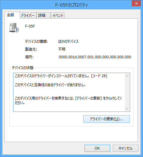 devicemanager02