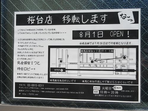 なごみ桜台店(桜台)