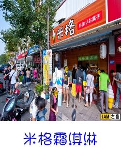 鳳山米格冰淇淋店
