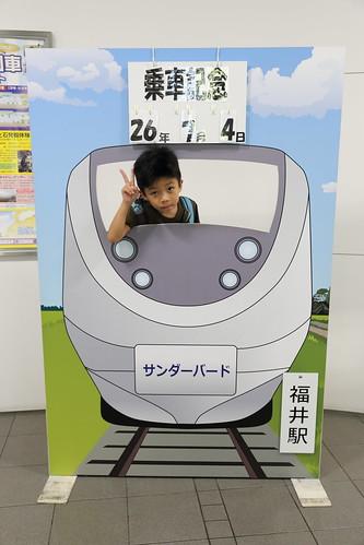 搭特急回大阪