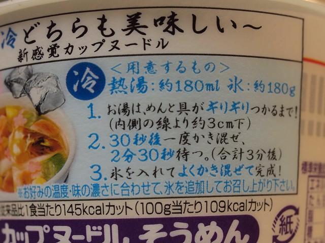 2014.7.9 カップヌードル