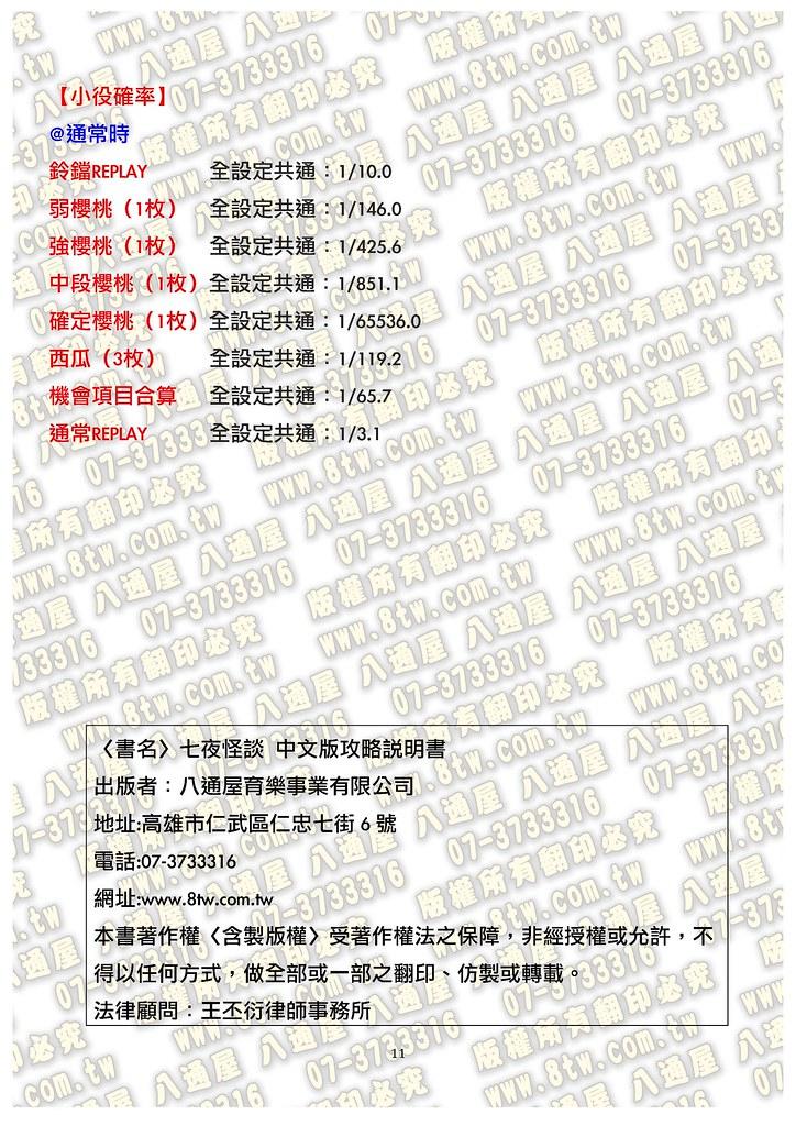 S0223七夜怪談 中文版攻略_Page_12