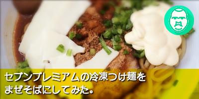 セブンプレミアム,冷凍,具付き,つけ麺,まぜそば,混ぜそば,自作,魚粉,魔法の粉,