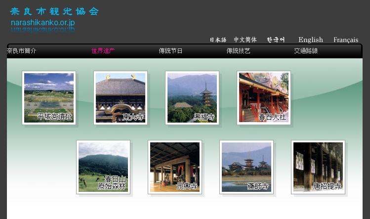 奈良市觀光中心-奈良市的世界遗产