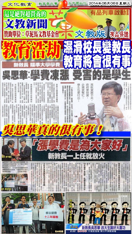 140806芒果日報--文教新聞--濕滑校長接教長,教育將會很有事