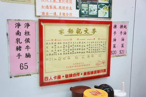 傳統的餐牌, 但價格卻在更新中