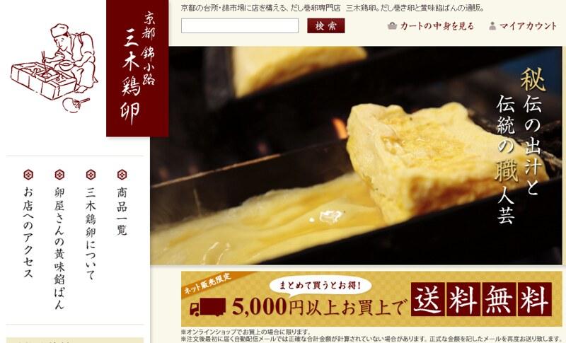 京都 錦小路 三木鶏卵 [だし巻卵専門店