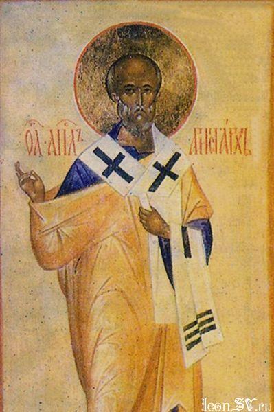 Sfantul Apostol Aristarhos de Apamia
