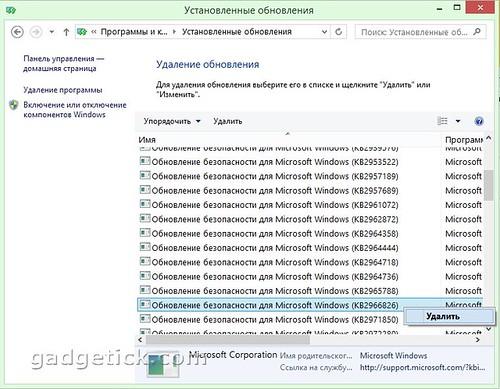 Удалить обновления KB2966826 и KB2966828