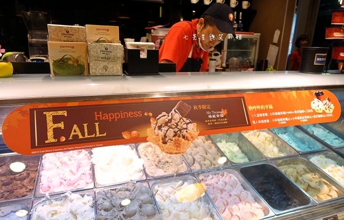 23 Coldstone 夢時代 輕食 榛果冰淇淋
