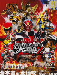 Kamen Rider × Super Sentai × Space Sheriff: Super Hero Taisen Z - Kamen Rider × Super Sentai × Space Sheriff - Super Hero Taisen Z